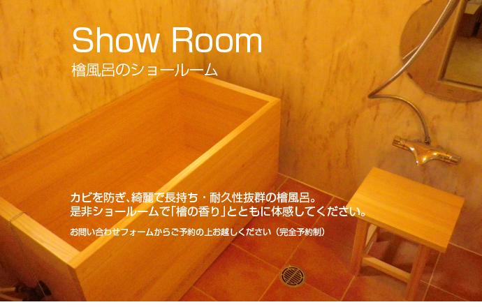 top_showroom