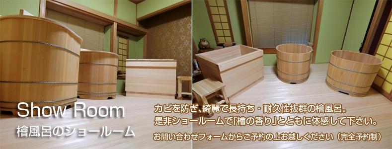 檜風呂のショールーム